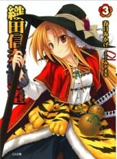 Oda Nobuna no Yabou (Novel)