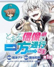 Toaru Idol no Accelerator-sama