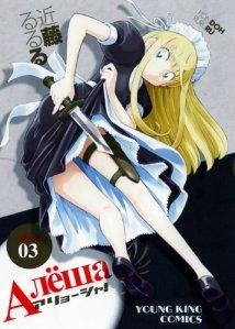Alyosha Capa Volume 3