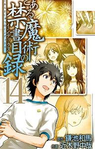 Toaru_Majutsu_no_Index_Manga_v14_cover (editado).jpg